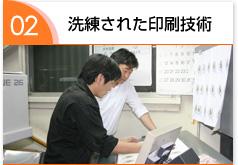 洗練された印刷技術