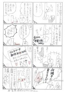 160126_年賀大会2016
